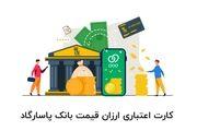 درخواست و اعطای کارت اعتباری ارزان قیمت بانک پاسارگاد از طریق برنامه ویپاد
