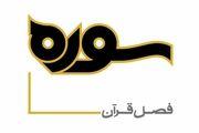 کارنامه قرآنپژوهی اکبر هاشمی رفسنجانی در شبکه چهار بررسی می شود