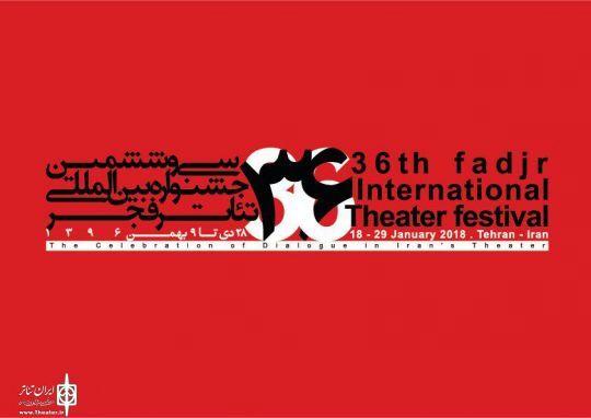 اختتامیه سی و ششمین جشنواره بینالمللی تئاتر فجر برگزار می شود