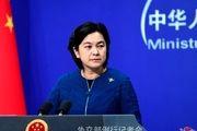 چین به همکاری با دیگر کشورها برای اجرای موثر برجام ادامه می دهد