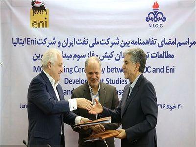 امضای تفاهمنامه با انی برای دو میدان کیش و دارخوین
