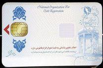 ۷۸۲ هزار گلستانی صاحب کارت ملی هوشمند شدند