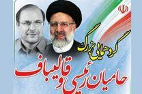 حامیان رئیسی و قالیباف در ورزشگاه امام خمینی (ره) گردهم میآیند