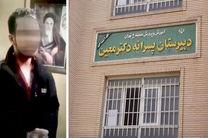 رای  پرونده اتهامی ناظم مدرسه معین صادر شد