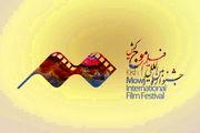 جشنواره بین المللی فیلم موج کیش برگزار می شود