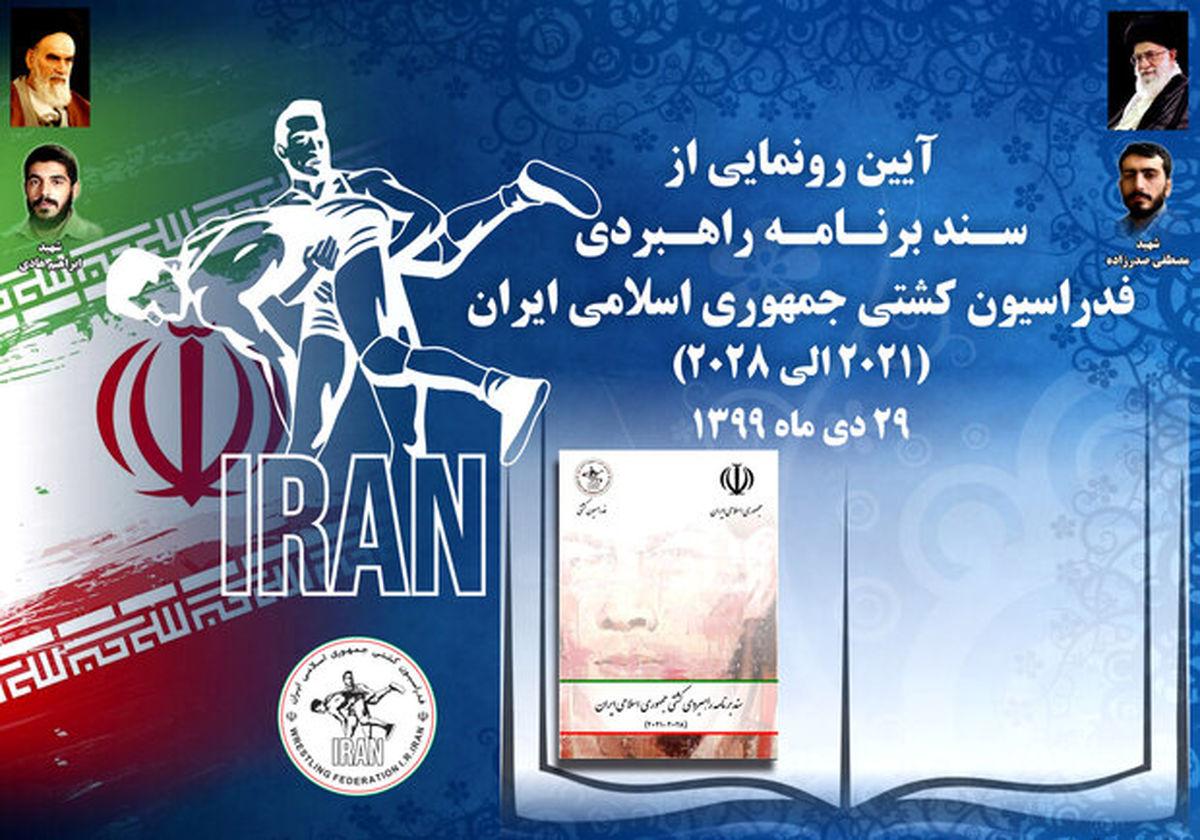 برنامه راهبردی فدراسیون کشتی ایران آماده رونمایی شد