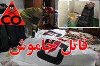 مرگ خاموش دو شهروند  اصفهانی براثر مسمومیت با گاز منوکسید کربن