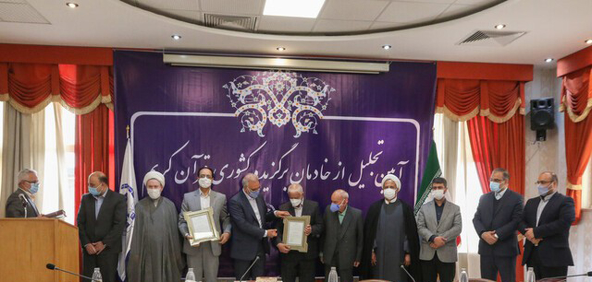 مشهد، میزبان برگزاری آیین تجلیل از خادمان برگزیده کشوری قرآن کریم