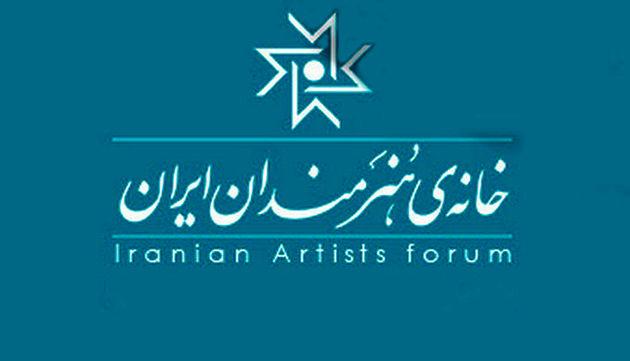 ششمین نمایشگاه مهمانی هنر جمعه افتتاح می شود