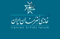 آغاز به کار خانه هنرمندان ایران از 18 خرداد ماه