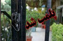 اجرای طرح بازدید و کنترل  278 واحد تالار و باغ تالار در اصفهان/ پلمب 3 واحد تالار و باغ تالار