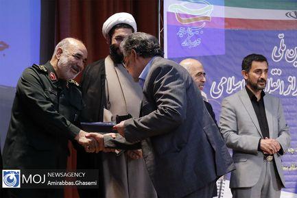 آئین ملی بزرگداشت استاد تراز انقلاب اسلامی