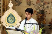 برگزاری ۹ دوره کلاس قرآنی و معارفی ویژه کودکان و نوجوانان