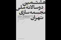 هشتمین دوسالانه مجسمه سازی تهران به دوشنبه 24 آذر موکول شد