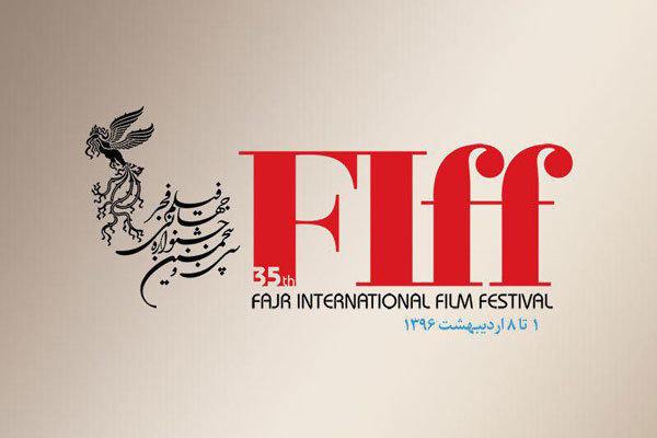 چگونگی ثبت نام و عضویت برای حضور در جشنواره جهانی فیلم فجر