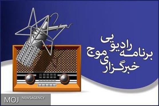 برنامه رادیویی خبرگزاری موج