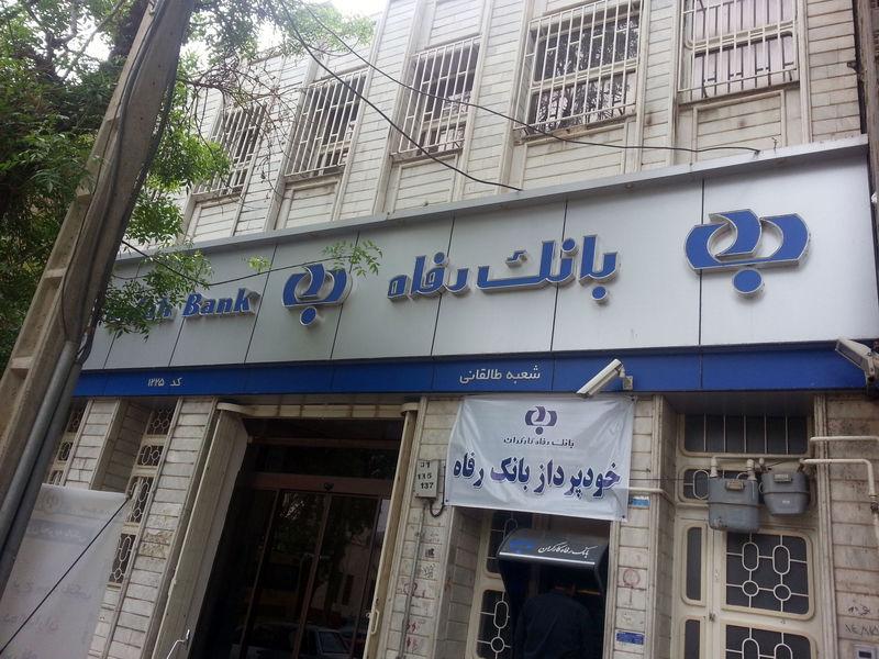 طرح اساتید بانک رفاه تمدید شد