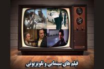 فیلم های سینمایی تلویزیون در ۲۸ و ۲۹ آذر ماه مشخص شد