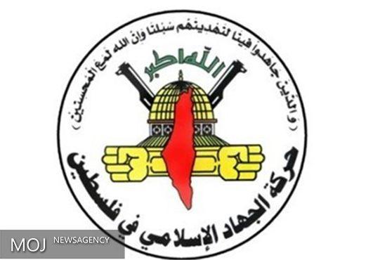 واکنش جهاد اسلامی فلسطین به توافقنامه ترکیه و اسرائیل
