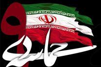 پیام مدیرکل بهزیستی استان اصفهان به مناسبت گرامیداشت حماسه ۹ دی ماه