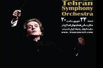 ارکستر سمفونیک تهران به کرج میرود