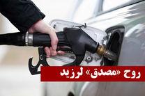 ویروس «آنگوآ» در بدنه وزارت نفت / آیا صهیونیست ها در واردات بنزین به ایران دست دارند؟