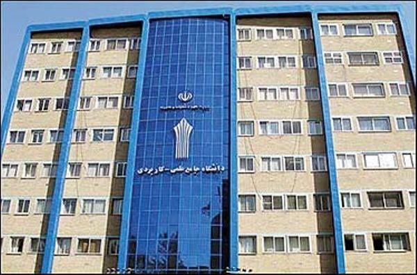 کمیته منطقه ای گسترش آموزش مهارتی دانشگاه علمی کاربردی برگزار شد