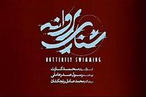 شنای پروانه بر حفظ سلامت مخاطبان سینمای ایران تاکید کرد