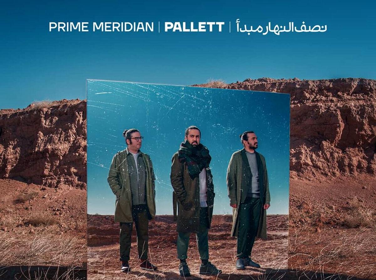 گروه پالت چهارمین آلبوم رسمی خود را منتشر کرد