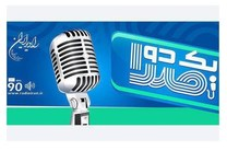 زمان پخش مسابقه یک دو صدا مشخص شد