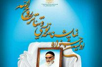 نخستین جشنواره تئاتر و نمایشنامه نویسی روح الله در اصفهان آغاز بکار کرد