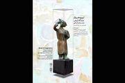 نمایشگاه «لوح خیال» افتتاح شد