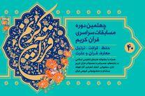 آغاز مرحله استانی چهلمین دوره مسابقات سراسری قرآن در کرمانشاه