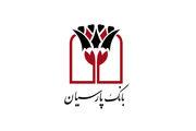 پذیره نویسی صندوق های قابل معامله واسطه گری مالی یکم (ETF) در بانک پارسیان