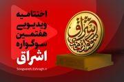 ارسال 4 هزار اثر ادبی هنری به هفتمین جشنواره مجازی اشراق در قم