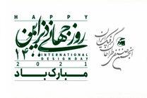 برنامه های هفته گرافیک انجمن طراحان گرافیک ایران/انتشار یک ویدئوی تبریک با حضور ده ها هنرمند گرافیست