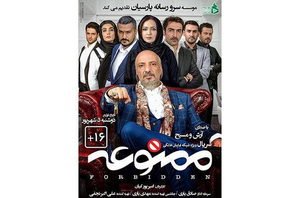 سریال ممنوعه از 5 شهریور وارد شبکه نمایش خانگی میشود