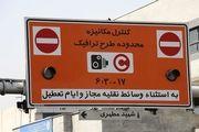 طرح ترافیک فردا هم در پایتخت اجرا نمی شود