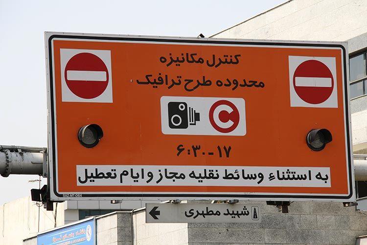 درج مشخصات خودرو در سامانه تهران من ضروری است