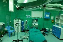تحویل 550 تخت درمانی گیلان در سال 96