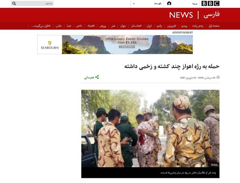 نخستین دست حمایت از تروریست های اهواز از آستین بی بی سی بیرون زد