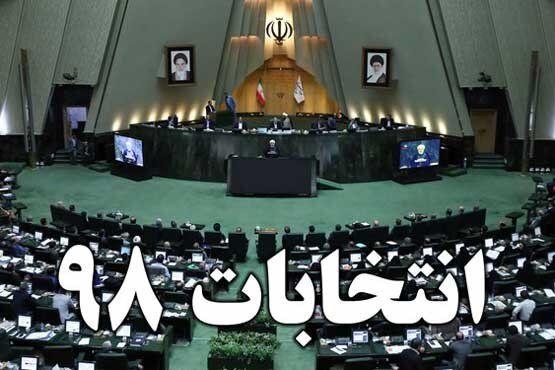 نتایج رسمی شمارش آراء یازدهمین دوره انتخابات مجلس شورای اسلامی در استان همدان