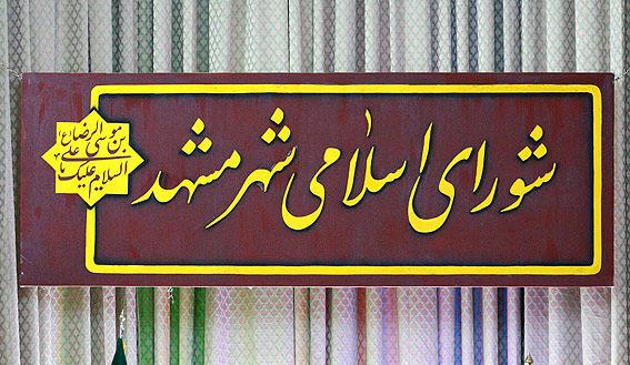 ناهماهنگی لیست اولیه گزینه های شهرداری مشهد با شعارهای ملی منتخبین شورا