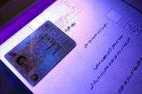 هویت خارجی کارت ملی ایرانی/کارت ملی هوشمند در گرو تولید انبوه ملی