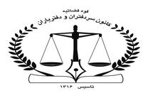 نشست رئیس کانون سردفتران و دفتریاران با اعضای هیات مدیره جامعه غرب تهران برگزار شد