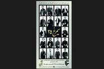 برپایی نمایشگاه عکس برگزیدگان جشنواره فیلم فجر
