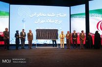 افتتاح دیتا سنتر ملی آسیاتک/تسهیل انتقال محتواهای ایرانی از خارج به داخل کشور