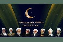 برنامه سخنرانی های ویژه ماه رمضان در شبکه قرآن سیما