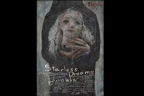«رویاهای دم صبح» دو جایزه جشنواره پرتغالی را از آن خود کرد