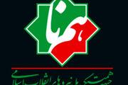 اعلام موجودیت جبهه همبستگی ملی نیروهای انقلاب اسلامی (همنا)